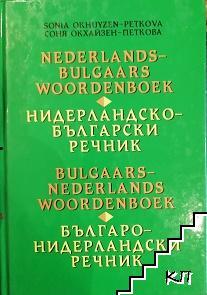 Нидерландско-български речник / Българско-нидерландски речник