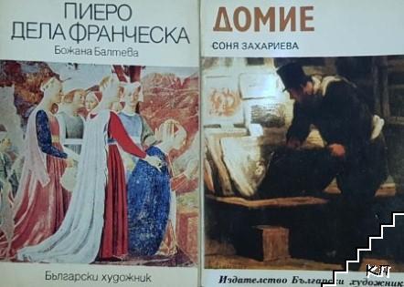 """Библиотека """"Епохи. Майстори. Шедьоври"""". Комплект от 9 книги"""