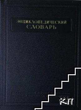 Енциклопедический словарь. Том 1-3