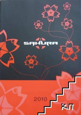 Bienvenue dans le catalogue Sakura 2010