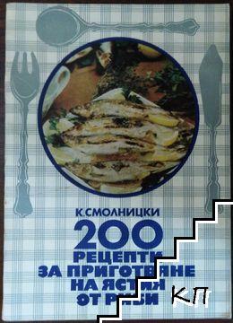 200 рецепти за приготвяне на ястия от риба