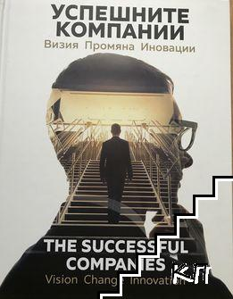 Успешните компании / The successful companies