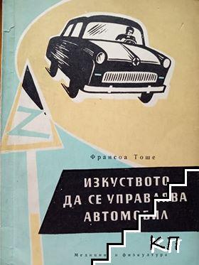 Изкуството да се управлява автомобил