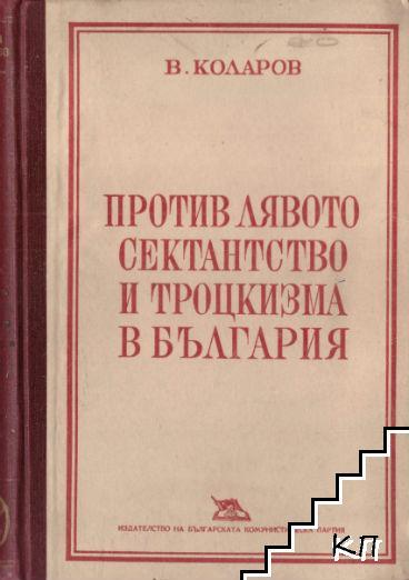 Против лявото сектантство и троцкизма в България