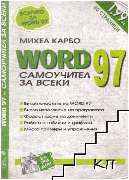 Word 97: Самоучител за всеки