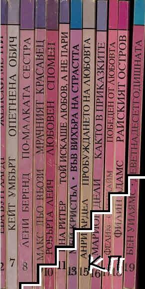 """Библиотека """"Зар"""". Поредица от 12 книги"""