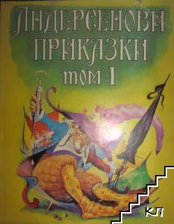 Андерсенови приказки в три тома. Том 1