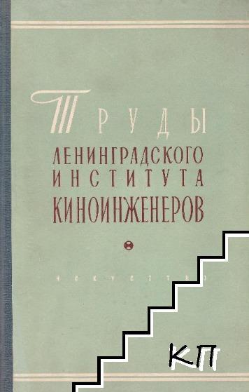 Труды Ленинградского института киноинжинеров. Вып. 4