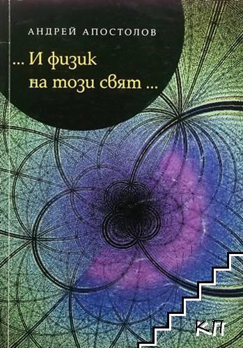 ...И физик на този свят...