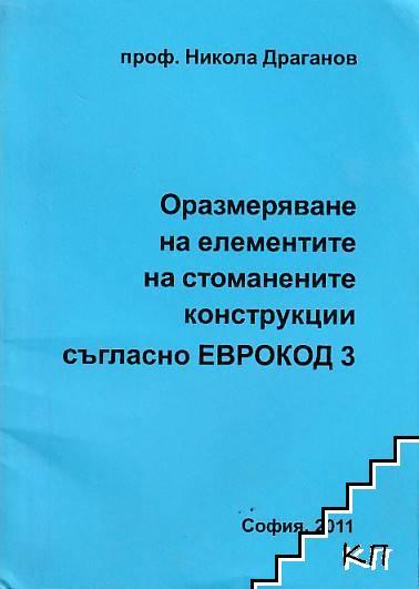 Оразмеряване на елементите на стоманените конструкции съгласно ЕВРОКОД 3