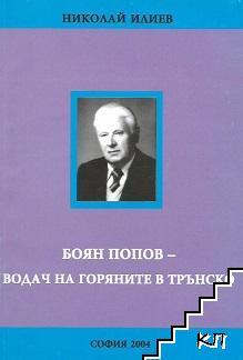 Боян Попов - водач на горяните в Трънско