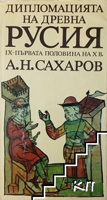 Дипломацията на Древна Русия