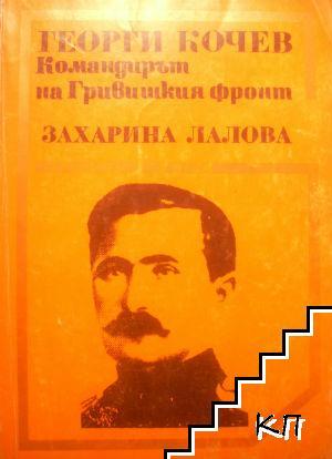 Георги Кочев - командирът на Гривишкия фронт