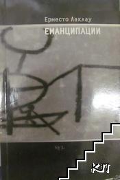 Еманципации