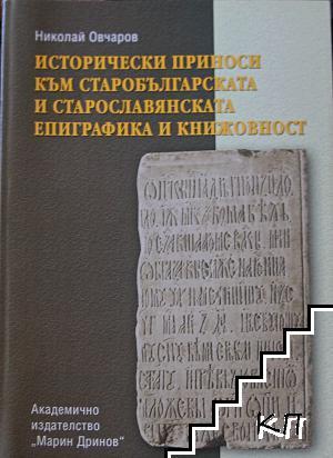 Исторически приноси към старобългарската и старославянската епиграфика и книжовност