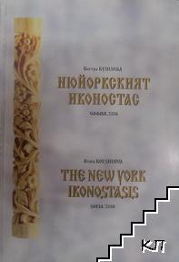 Нюйоркският иконостас / The New York Ikonostasis