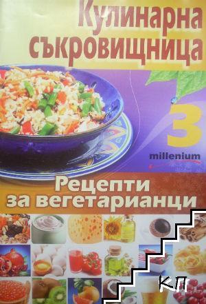 Кулинрана съкровищница. Книга 3: Рецепти за вегетарианци