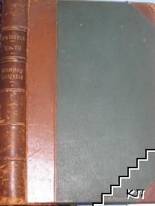 Изтълкувано евангелие. Книга 3: Евангелие отъ Иоана на славянски и български езикъ