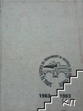 Завод за заштита на спомениците на град Скопiе 1963-1983