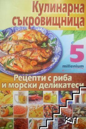 Кулинарна съкровищница. Книга 5: Рецепти с риба и морски деликатеси