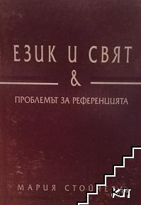 Език и свят и проблемът за референцията