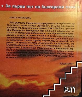 Шутът. Книга 1-2