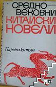 Средновековни китайски новели