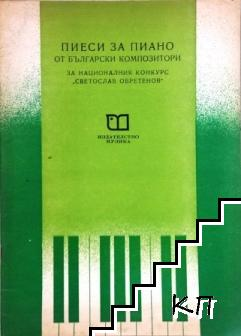 Пиеси за пиано от български композитори