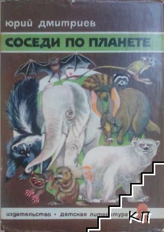 Соседи по планете. Книга 3: Млекопитающие