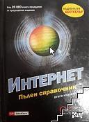 Интернет - пълен справочник