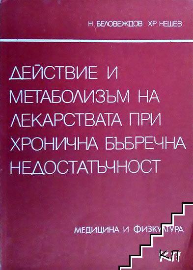 Действие и метаболизъм на лекарствата при хронична бъбречна недостатъчност