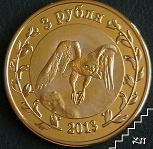 3 рубли / 2013 / Адигея
