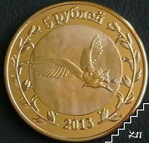 5 рубли / 2013 / Адигея