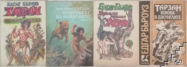 Тарзан воюва в джунглите / Кървавата разплата на Тарзан / Тарзан и неговите зверове / Тарзан, храненикът на маймуните. Част 1