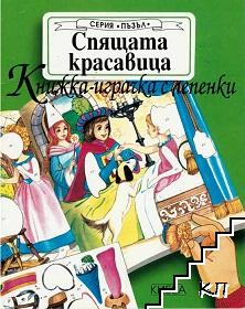 Спящата красавица / Снежанка / Пинокио