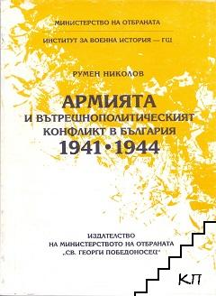 Армията и вътрешнополитическият конфликт в България 1941-1944
