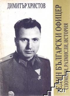Един български офицер