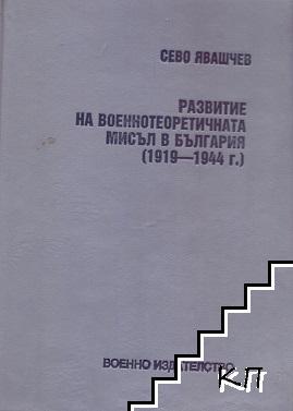 Развитие на военнотеоретичната мисъл в България (1919-1944 г.)