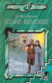 Белгарат - магьосникът