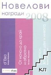 Новелови награди 2008