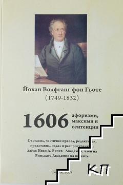 1606 афоризми, максими и сентенции