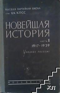 Новейшая история. Часть 1: 1917-1939