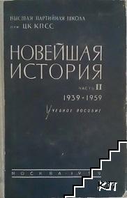 Новейшая история. Часть 2: 1939-1959