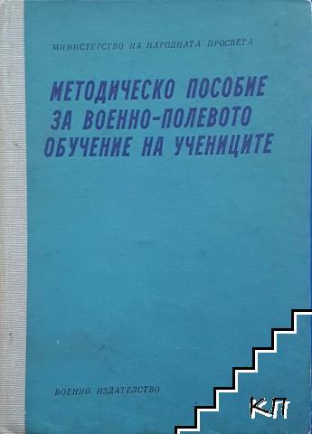 Методическо пособие за военно-полевото обучение на учениците