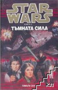 Star Wars. Книга 2: Тъмната сила