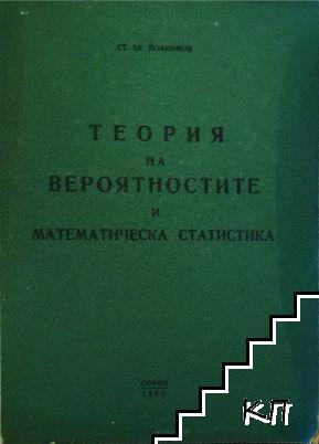 Теория на вероятностите и математическа статистика