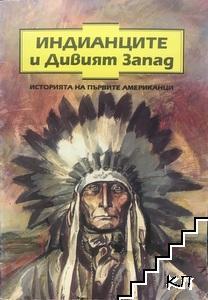 Индианците и Дивия Запад