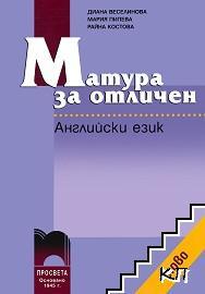 Матура за отличен: Английски език + CD