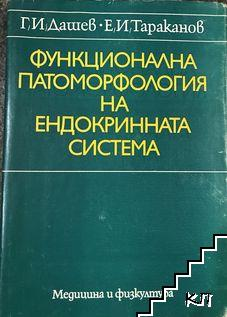 Функционална патоморфология на ендокринната система