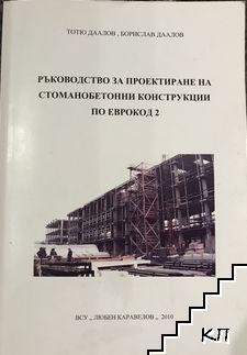 Ръководство за проектиране на стоманобетонни конструкции по Еврокод 2